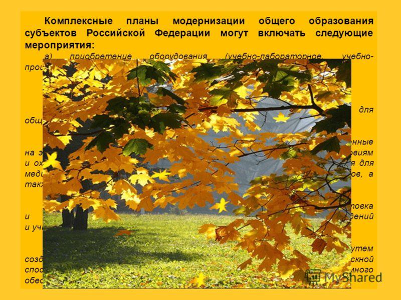 Комплексные планы модернизации общего образования субъектов Российской Федерации могут включать следующие мероприятия: а) приобретение оборудования (учебно-лабораторное, учебно- производственное, спортивное, компьютерное); б) приобретение транспортны