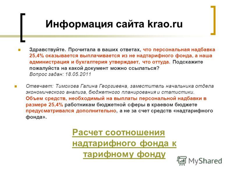 Информация сайта krao.ru Здравствуйте. Прочитала в ваших ответах, что персональная надбавка 25,4% оказывается выплачивается из не надтарифного фонда, а наша администрация и бухгалтерия утверждает, что оттуда. Подскажите пожалуйста на какой документ м