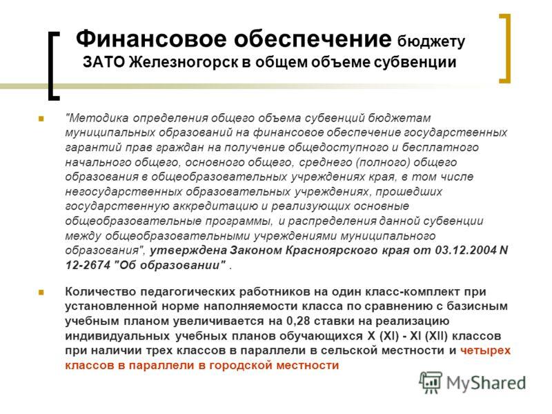 Финансовое обеспечение бюджету ЗАТО Железногорск в общем объеме субвенции