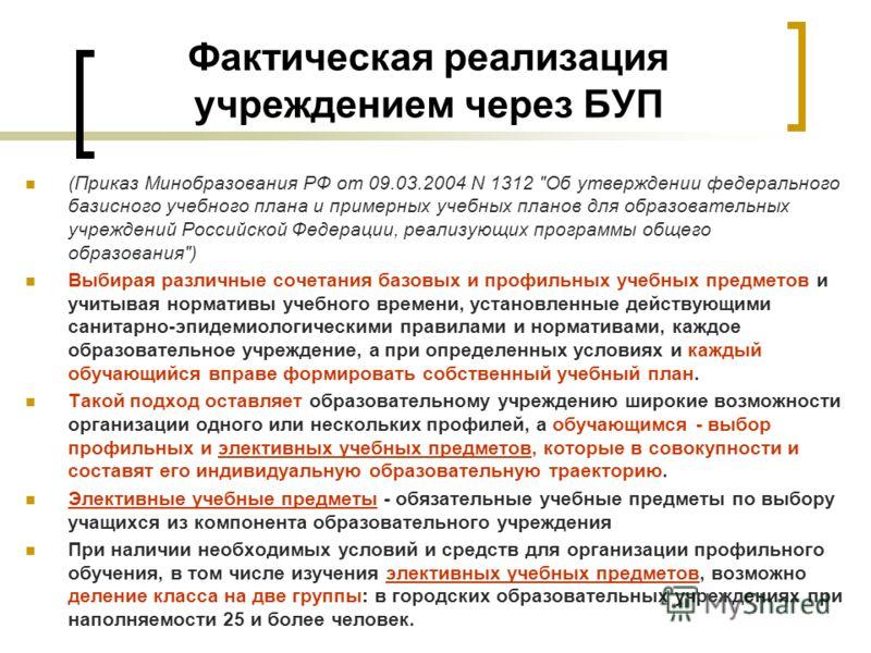 Фактическая реализация учреждением через БУП (Приказ Минобразования РФ от 09.03.2004 N 1312