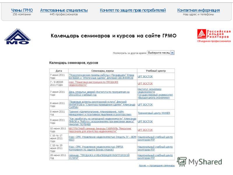 Календарь семинаров и курсов на сайте ГРМО