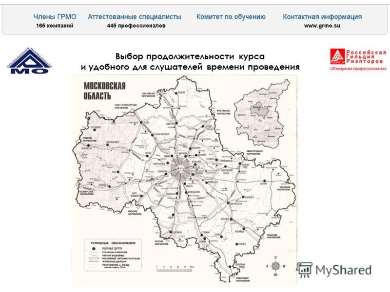 Все члены Гильдии риэлторов Московской области Выбор продолжительности курса и удобного для слушателей времени проведения