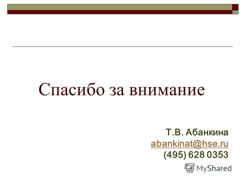 Спасибо за внимание Т.В. Абанкина abankinat@hse.ru (495) 628 0353