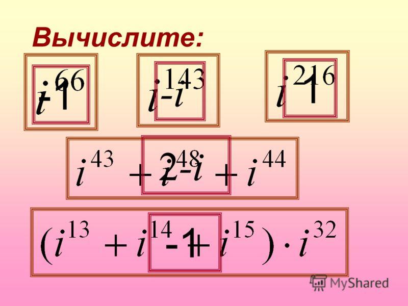 Вычислите: -i 1 2-i