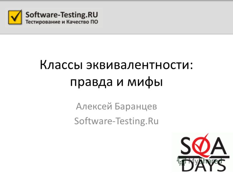 Классы эквивалентности: правда и мифы Алексей Баранцев Software-Testing.Ru