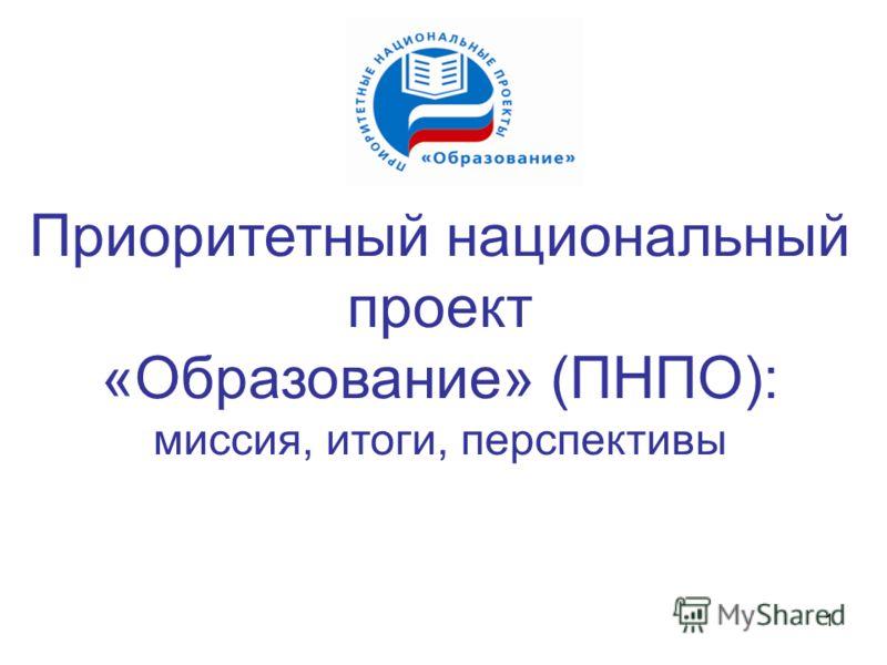 1 Приоритетный национальный проект «Образование» (ПНПО): миссия, итоги, перспективы
