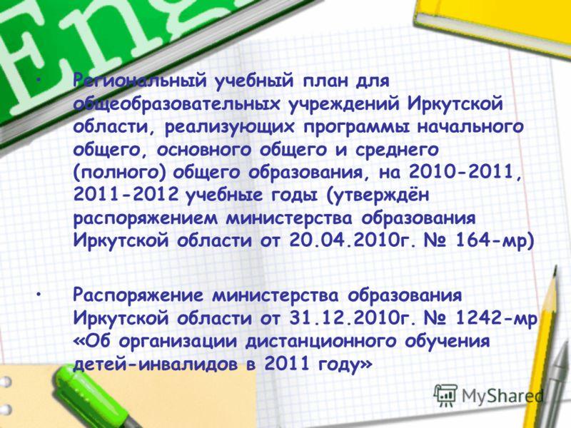 Региональный учебный план для общеобразовательных учреждений Иркутской области, реализующих программы начального общего, основного общего и среднего (полного) общего образования, на 2010-2011, 2011-2012 учебные годы (утверждён распоряжением министерс