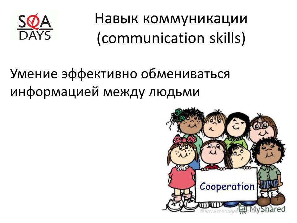 Навык коммуникации (communication skills) Умение эффективно обмениваться информацией между людьми © www.menageriepublishing.com