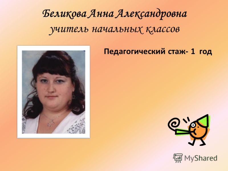 Беликова Анна Александровна учитель начальных классов Педагогический стаж- 1 год