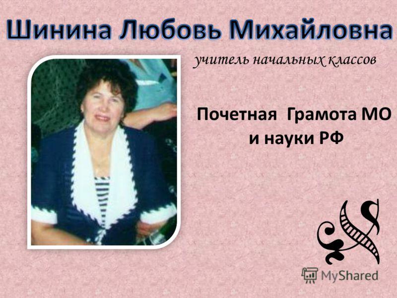 учитель начальных классов Почетная Грамота МО и науки РФ