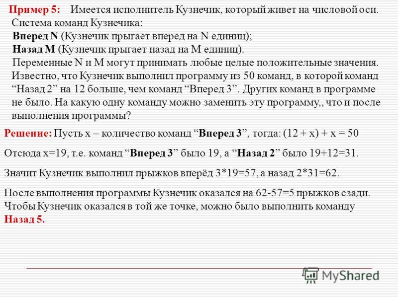 Имеется исполнитель Кузнечик, который живет на числовой оси. Система команд Кузнечика: Вперед N (Кузнечик прыгает вперед на N единиц); Назад M (Кузнечик прыгает назад на M единиц). Переменные N и M могут принимать любые целые положительные значения.