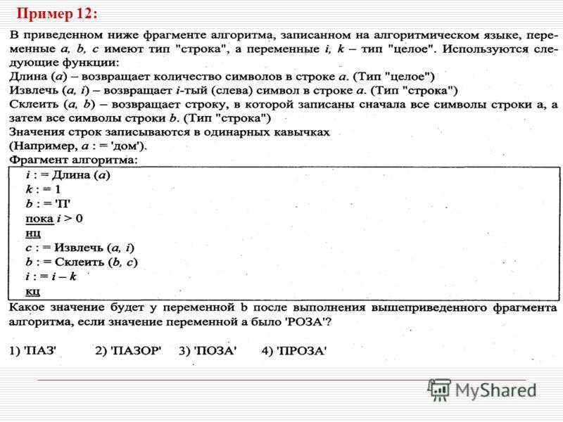 Пример 12: