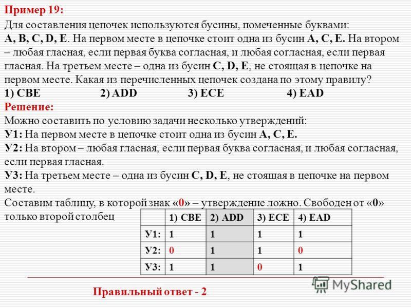 Для составления цепочек используются бусины, помеченные буквами: A, B, C, D, E. На первом месте в цепочке стоит одна из бусин A, C, E. На втором – любая гласная, если первая буква согласная, и любая согласная, если первая гласная. На третьем месте –
