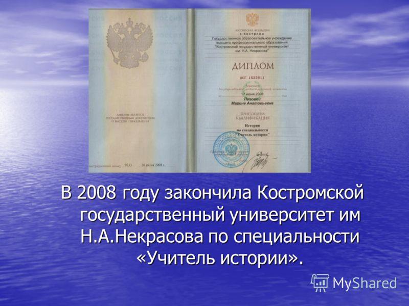 В 2008 году закончила Костромской государственный университет им Н.А.Некрасова по специальности «Учитель истории».