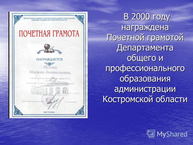 В 2000 году награждена Почетной грамотой Департамента общего и профессионального образования администрации Костромской области В 2000 году награждена Почетной грамотой Департамента общего и профессионального образования администрации Костромской обла