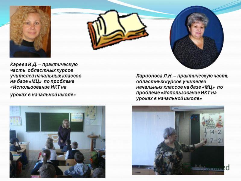 Карева И.Д. – практическую часть областных курсов учителей начальных классов на базе «МЦ» по проблеме «Использование ИКТ на уроках в начальной школе»