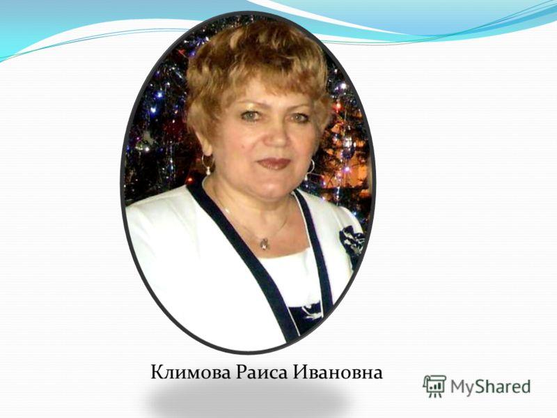 Климова Раиса Ивановна