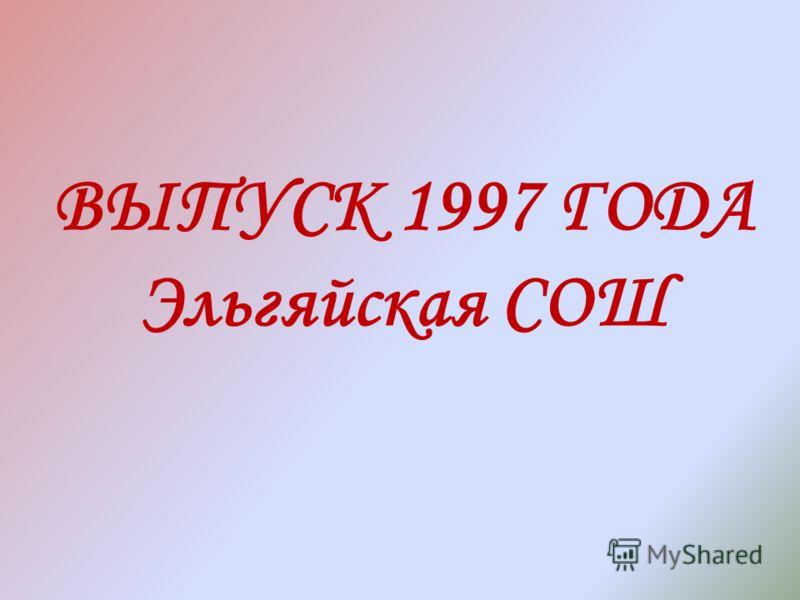 ВЫПУСК 1997 ГОДА Эльгяйская СОШ