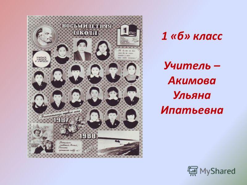 1 «б» класс Учитель – Акимова Ульяна Ипатьевна