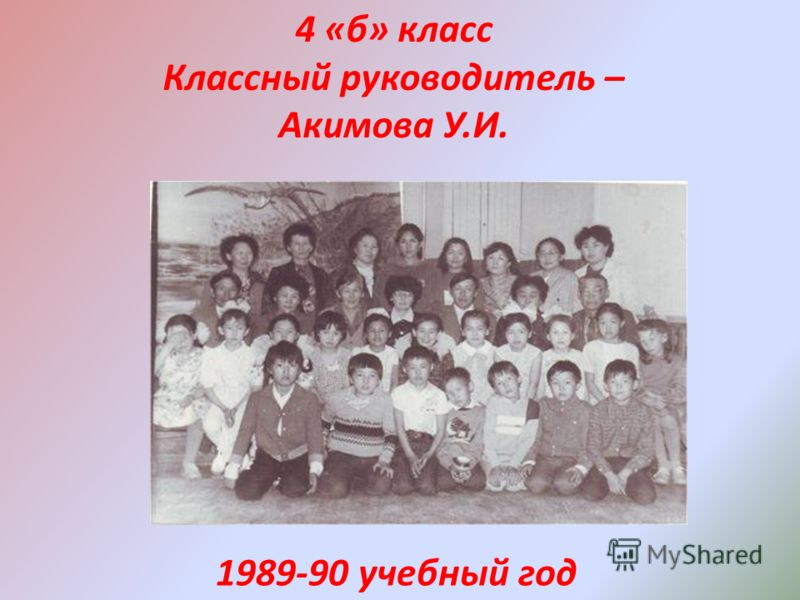 4 «б» класс Классный руководитель – Акимова У.И. 1989-90 учебный год