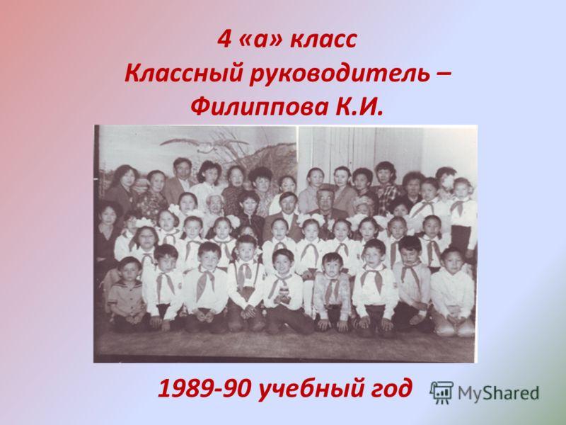 4 «а» класс Классный руководитель – Филиппова К.И. 1989-90 учебный год