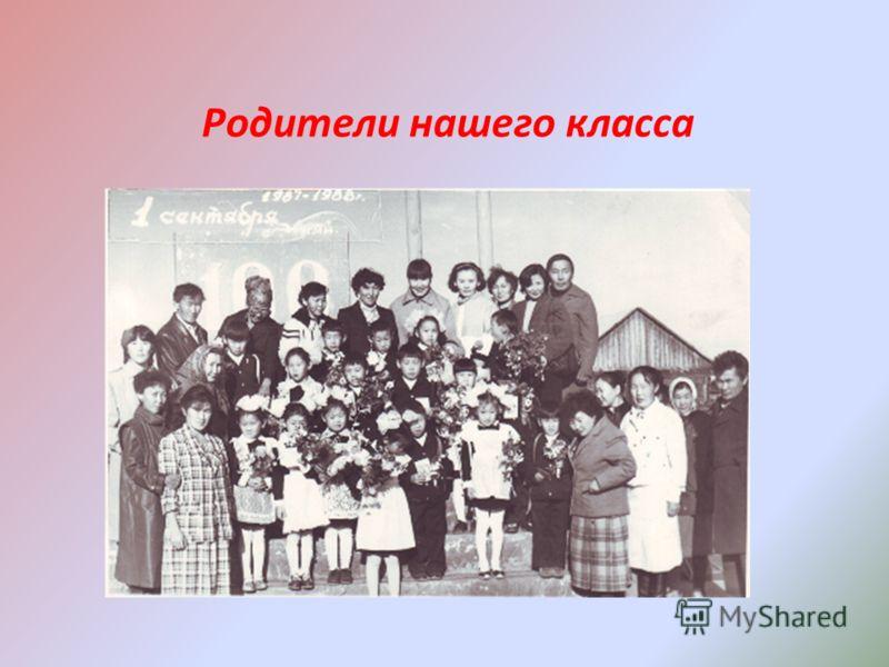 Родители нашего класса