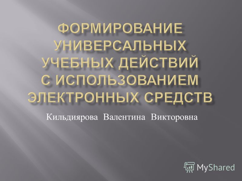 Кильдиярова Валентина Викторовна