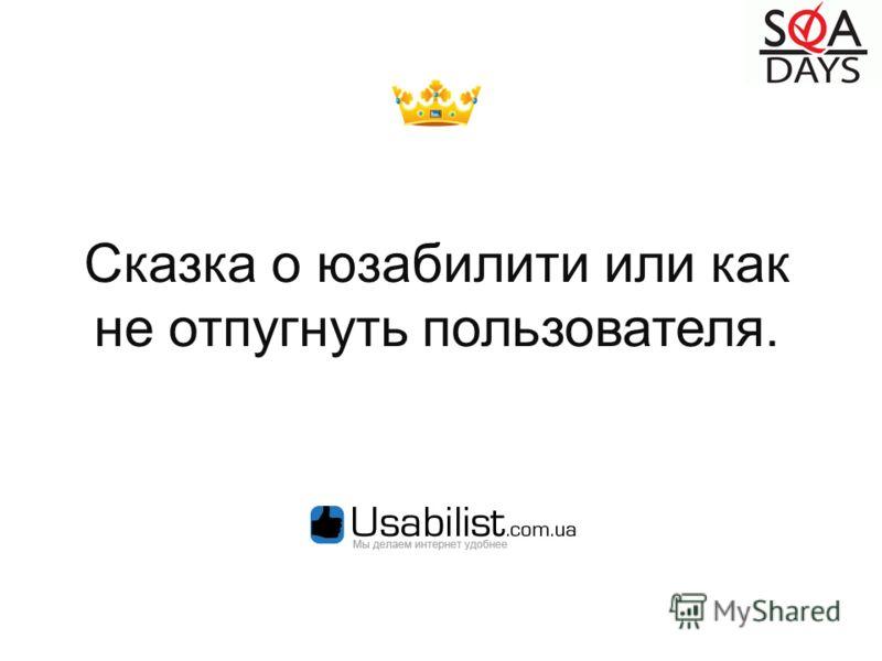 Сказка о юзабилити или как не отпугнуть пользователя.