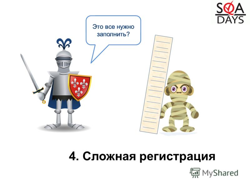 4. Сложная регистрация