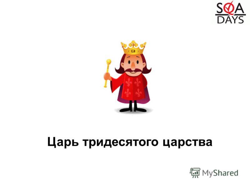 Царь тридесятого царства