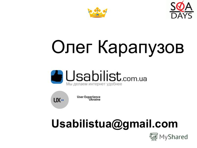 Usabilistua@gmail.com Олег Карапузов