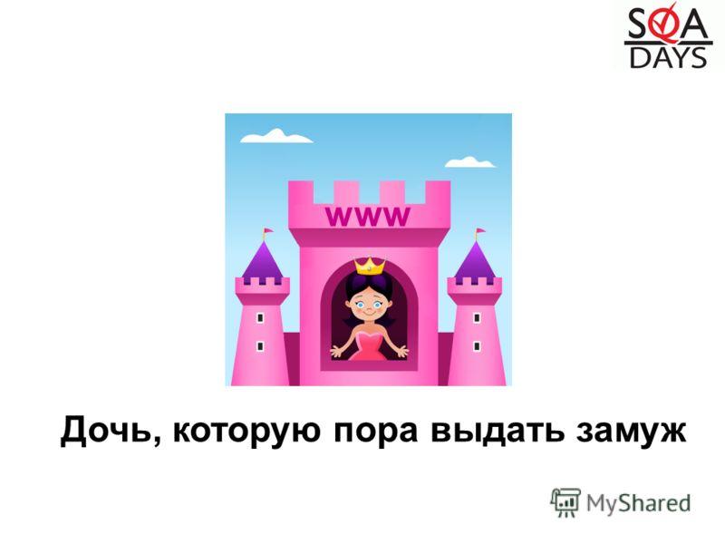 Дочь, которую пора выдать замуж www