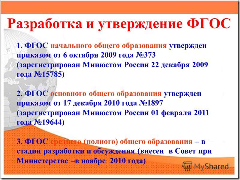 Разработка и утверждение ФГОС 1. ФГОС начального общего образования утвержден приказом от 6 октября 2009 года 373 (зарегистрирован Минюстом России 22 декабря 2009 года 15785) 2. ФГОС основного общего образования утвержден приказом от 17 декабря 2010