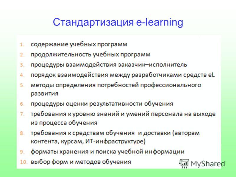 Стандартизация е-learning