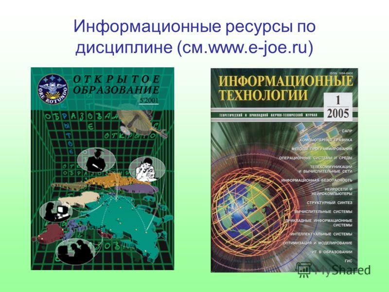 Информационные ресурсы по дисциплине (см.www.e-joe.ru)
