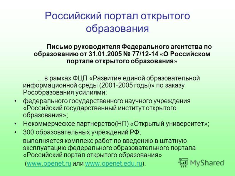 Российский портал открытого образования Письмо руководителя Федерального агентства по образованию от 31.01.2005 77/12-14 «О Российском портале открытого образования» …в рамках ФЦП «Развитие единой образовательной информационной среды (2001-2005 годы)