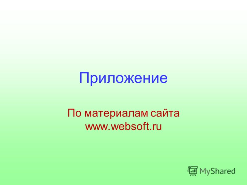 Приложение По материалам сайта www.websoft.ru