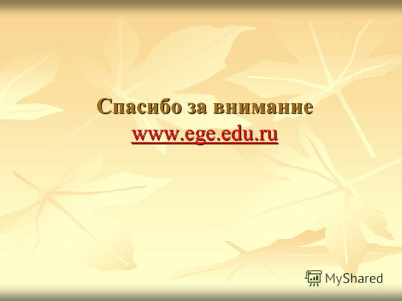 Спасибо за внимание www.ege.edu.ru www.ege.edu.ru