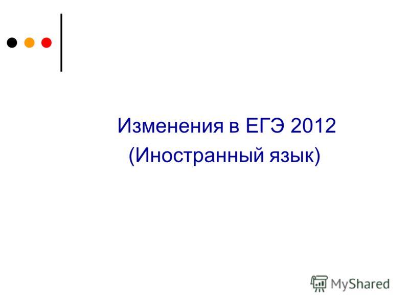 Изменения в ЕГЭ 2012 (Иностранный язык)