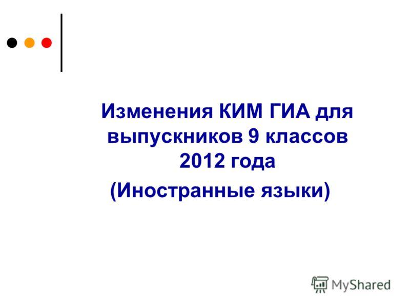 Изменения КИМ ГИА для выпускников 9 классов 2012 года (Иностранные языки)