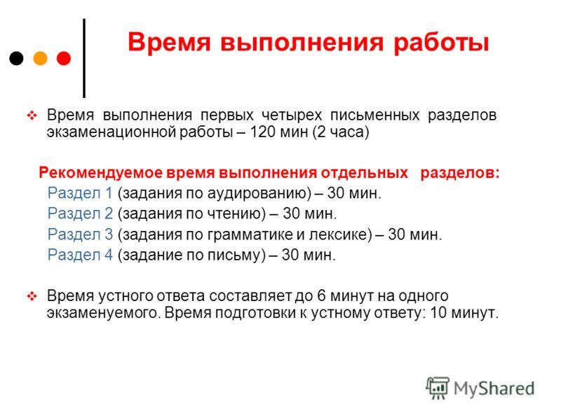 Время выполнения работы Время выполнения первых четырех письменных разделов экзаменационной работы – 120 мин (2 часа) Рекомендуемое время выполнения отдельных разделов: Раздел 1 (задания по аудированию) – 30 мин. Раздел 2 (задания по чтению) – 30 мин