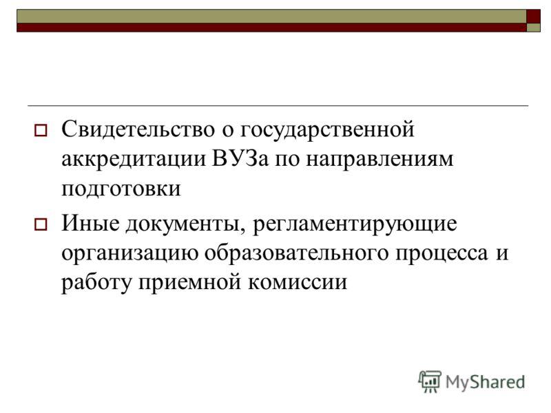 Свидетельство о государственной аккредитации ВУЗа по направлениям подготовки Иные документы, регламентирующие организацию образовательного процесса и работу приемной комиссии