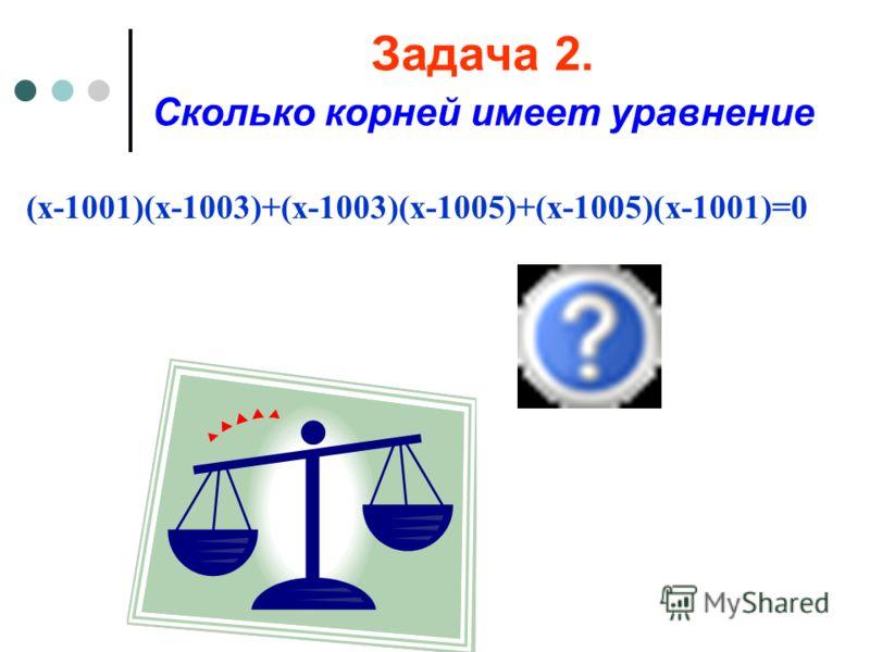 1234 – 4231 +2413 < 0 («путём оценки» посчитать ещё проще: 1234 – 4231 +2413