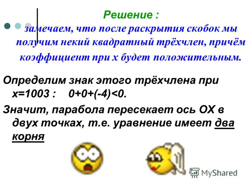 Задача 2. Сколько корней имеет уравнение (х-1001)(х-1003)+(х-1003)(х-1005)+(х-1005)(х-1001)=0