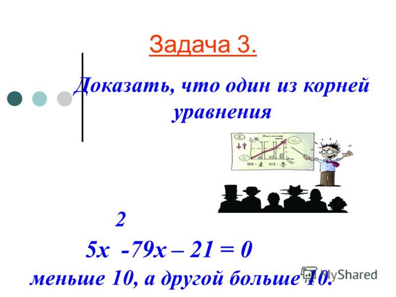 Решение : замечаем, что после раскрытия скобок мы получим некий квадратный трёхчлен, причём коэффициент при х будет положительным. Определим знак этого трёхчлена при х=1003 : 0+0+(-4)