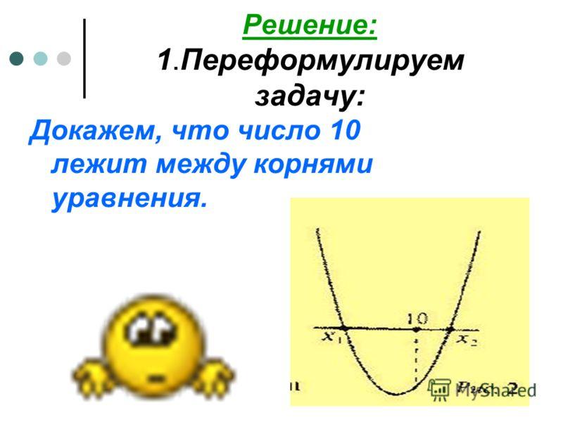 2 5х -79х – 21 = 0 меньше 10, а другой больше 10. Задача 3. Доказать, что один из корней уравнения