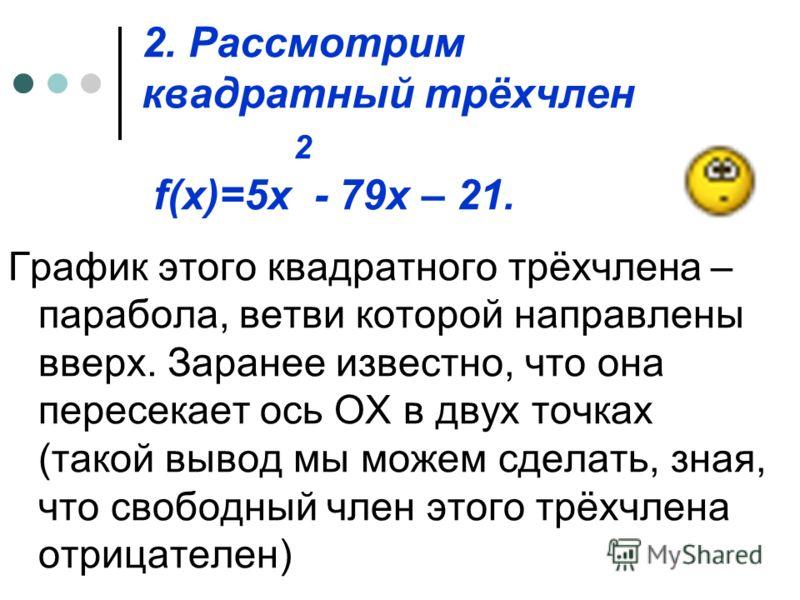 Решение: 1.Переформулируем задачу: Докажем, что число 10 лежит между корнями уравнения.