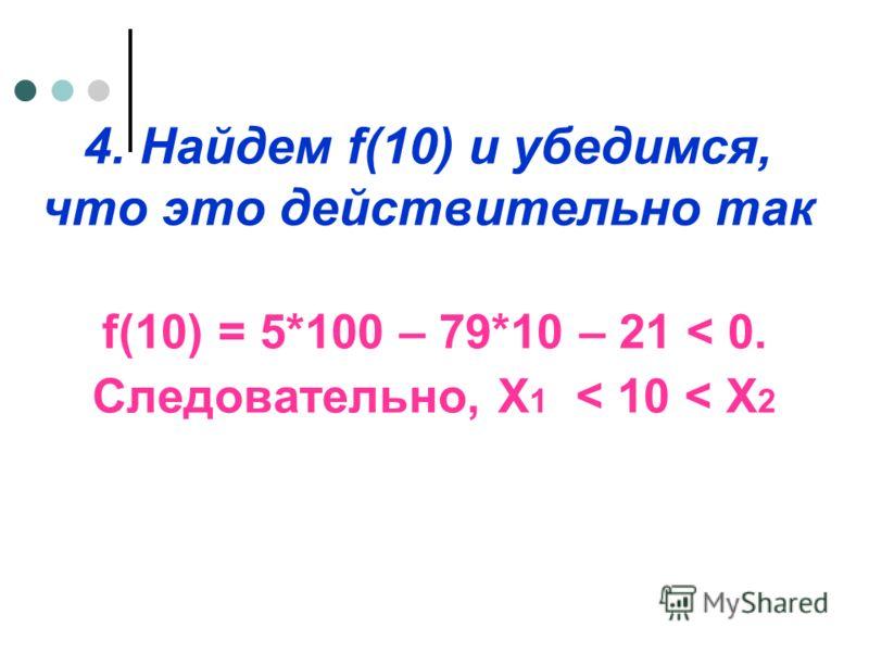3. Вывод из вышесказанного: Если число 10 лежит между корнями данного квадратного трёхчлена, то f(10) должно быть отрицательным числом