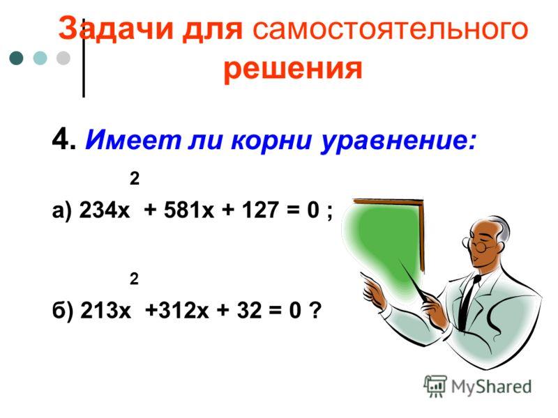 4. Найдем f(10) и убедимся, что это действительно так f(10) = 5*100 – 79*10 – 21 < 0. Следовательно, Х 1 < 10 < Х 2