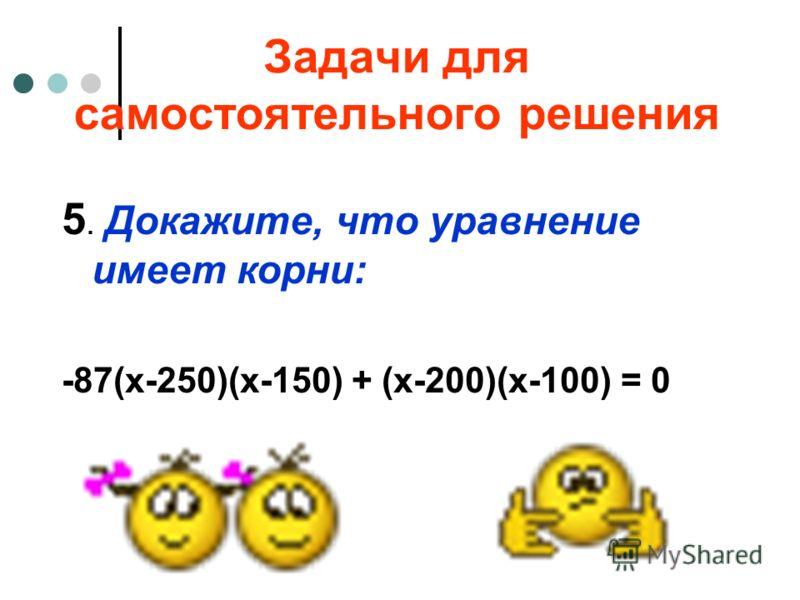 Задачи для самостоятельного решения 4. Имеет ли корни уравнение: 2 а) 234х + 581х + 127 = 0 ; 2 б) 213х +312х + 32 = 0 ?